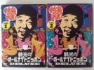 R中古DVD 鶴光のオールナイトニッポン 2本セット 9946
