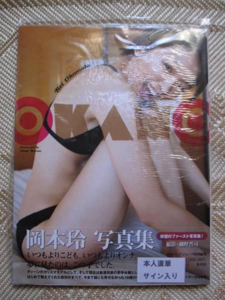 岡本玲写真集「OKAMO」★直筆サイン★新品未開封★ 水着