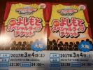 味の素 限定よしもとスペシャルライブ大阪 3月4日 ペア招待券 普通郵便送料無料