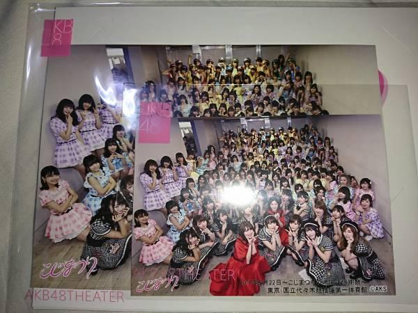 AKB48 小嶋陽菜 こじまつり~小嶋陽菜感謝祭~ 会場限定 集合生写真セット