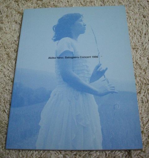 ◆矢野顕子ツアー・パンフレット Akiko Yano ; Satogaeru Concert 1996 ◆