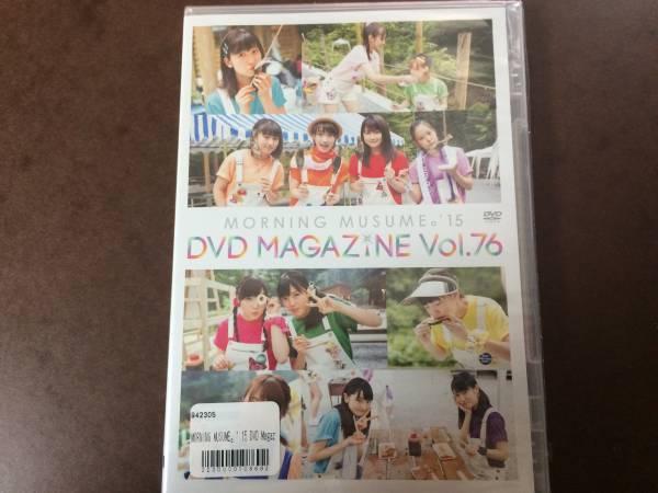 モーニング娘。'15 DVD Magazine Vol.76 新品 未開封