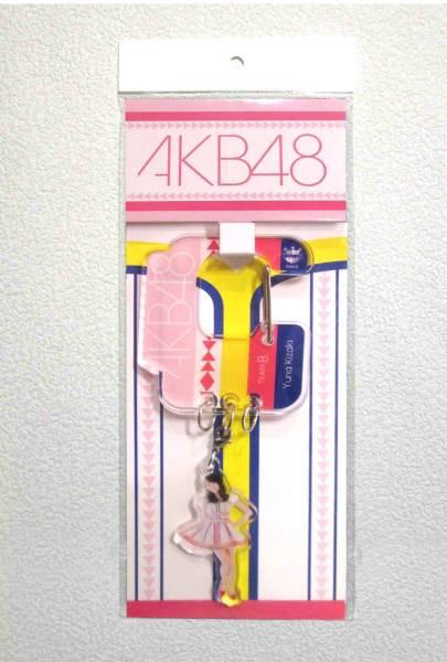 AKB48 木崎ゆりあ 2/18発売 アクリルカラビナ(全67種)