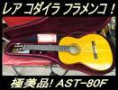 ★ レア!極美品!KODAIRA コダイラ AST-80F フラメンコ 単板TOP! ★