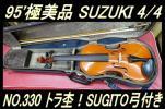 ★ 極美品 95' 鈴木バイオリン NO.330