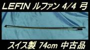 ★ LEFIN ルファン スイス製 4/4 弓 74センチ