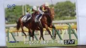 ドゥラメンテ 日本ダービー クオカード 競馬ブック作成