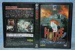 DVD「HOUSE ハウス(東宝特撮映画DVDコレクション)」大林宣彦
