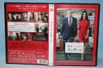 DVD「マイ・インターン 【セル版】」