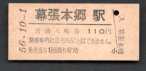 開業初日(総武本線)幕張本郷駅110円