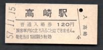 上越新幹線開業初日(高崎線)高崎駅120円