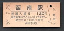 (東海道本線)函南駅120円