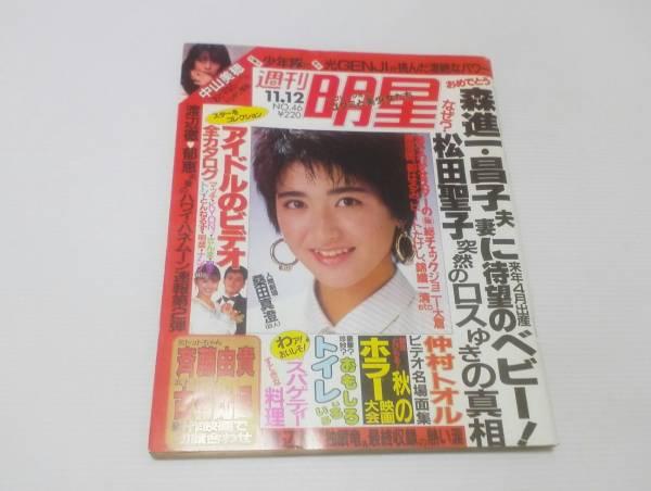 週刊明星 1987 11/12 中山美穂 少年隊 コンサートグッズの画像