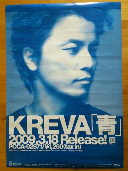 KREVA☆非売品 特典 ポスター2種「青」「心臓」☆梱包代込