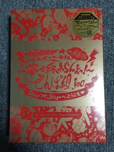 でんぱ組.inc ワールドワイド☆でんぱツアー2014 in 日本武道館 DVD ライブグッズの画像