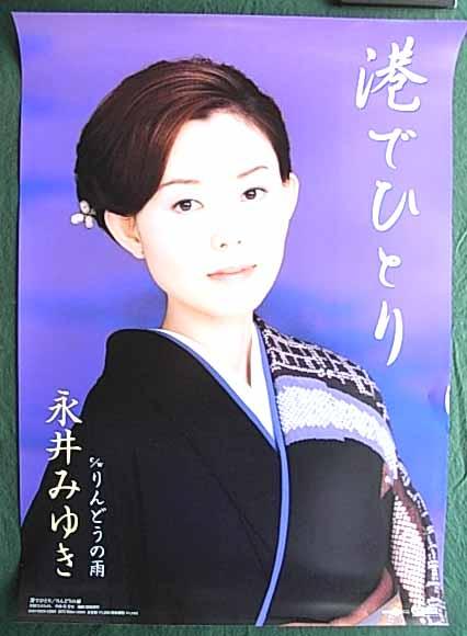 永井みゆき 「港でひとり」 ポスター