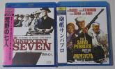 新品Blu-ray荒野の七人//砲艦サンパブロ/スティーブ・マックィーン2枚セット