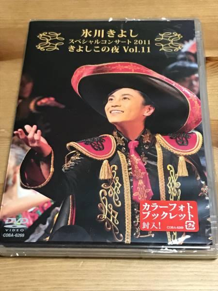 氷川きよし - スペシャルコンサート 2011 きよしこの夜 Vol.11 (中古DVD)