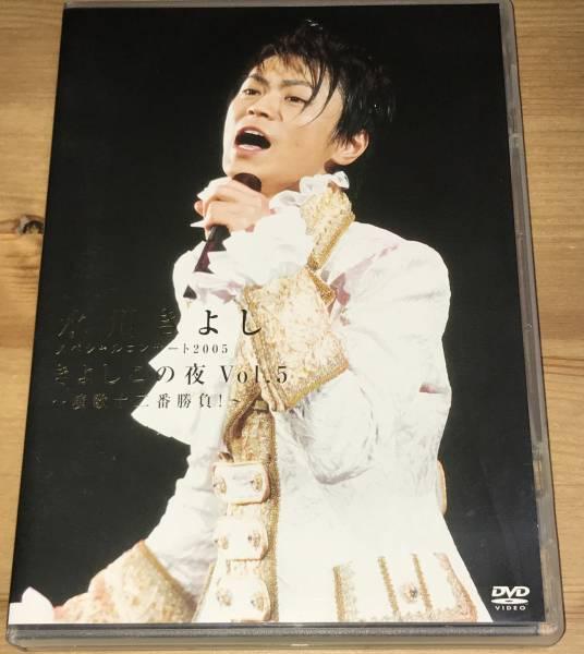 氷川きよし - スペシャルコンサート 2005 きよしこの夜 Vol.5 FC限定 ファンクラブ スペシャルバージョン (中古DVD)