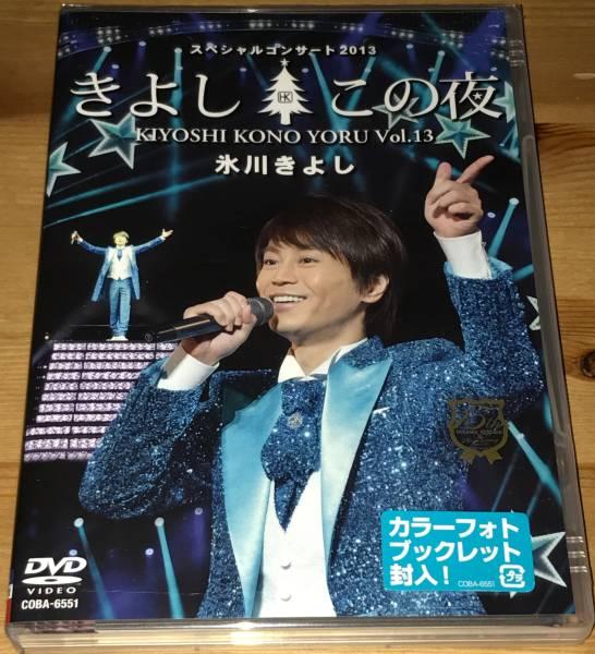 氷川きよし - スペシャルコンサート 2013 きよしこの夜 Vol.13 (中古DVD)
