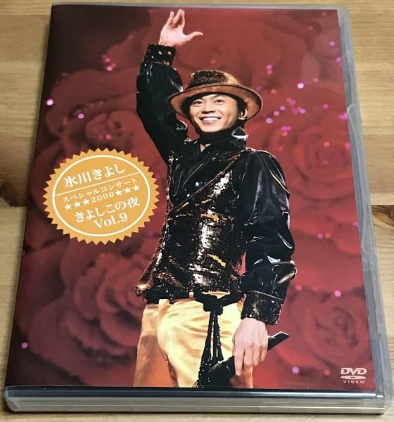 氷川きよし - スペシャルコンサート 2009 きよしこの夜 Vol.9 FC限定 ファンクラブ スペシャルバージョン (中古DVD)