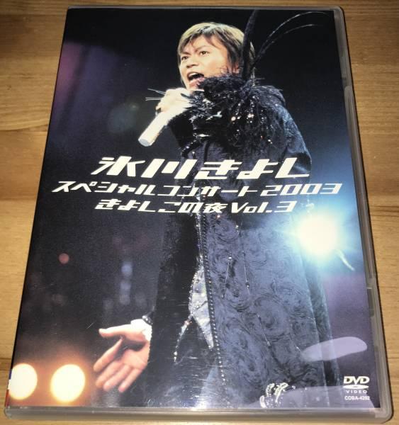 氷川きよし - スペシャルコンサート 2003 きよしこの夜 Vol.3 (中古DVD)