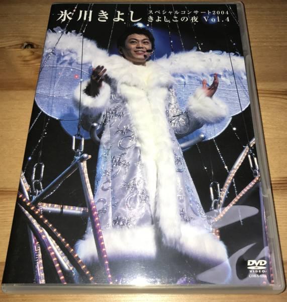 氷川きよし - スペシャルコンサート 2004 きよしこの夜 Vol.4 (中古DVD)