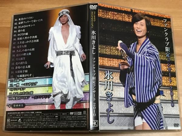 氷川きよし - FC限定 ファンクラブ限定コンサート 2010 正規品(中古DVD)