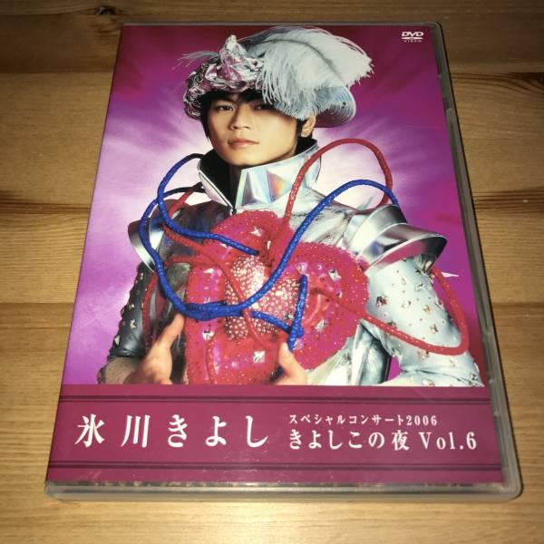 氷川きよし - スペシャルコンサート 2006 きよしこの夜 Vol.6 FC限定 ファンクラブ スペシャルバージョン (中古DVD)