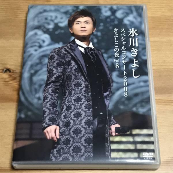 氷川きよし - スペシャルコンサート 2008 きよしこの夜 Vol.8 FC限定 ファンクラブ スペシャルバージョン (中古DVD)