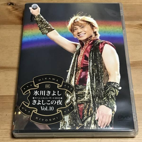 氷川きよし - スペシャルコンサート 2010 きよしこの夜 Vol.10 (中古DVD)