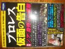 別冊宝島 プロレス仮面の告白★ノア「身売り」の深層