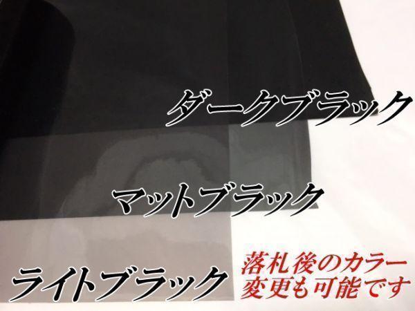 ライトレンズフィルム【マットブラック】30cm×2m ヘッドライト、テールライト フォグランプ等スモークフィルム 耐熱耐水_画像2
