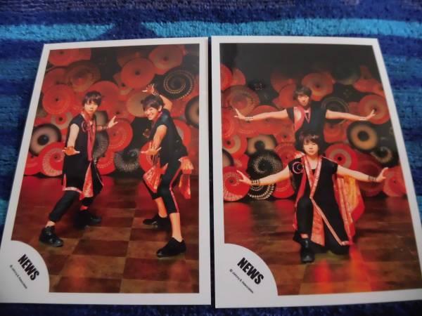 NEWS 混合( 小山慶一郎&増田貴久 )公式写真 2枚 KAGUYA  ⑥