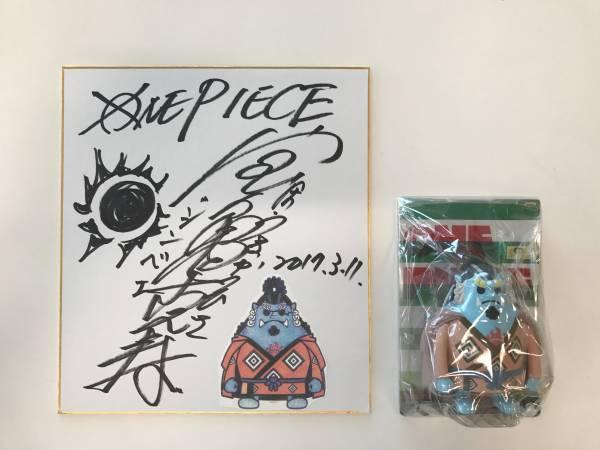 [3.11チャリティ]アニメONE-PIECE ジンベエ役の声優 宝亀克寿さんサイン入ギター、ジンベエフィギュア rfp1074_画像2