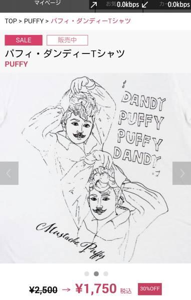 未開封 公式HPより安価 Puffy パフィ・ダンディーTシャツ サイズM 定形外205円 ライブグッズの画像