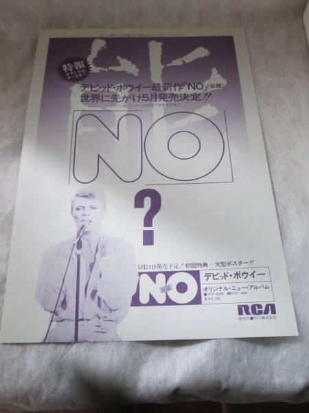 【チラシ】デヴィッド・ボウイ/David Bowie■79年:幻のアルバム(?)「NO」:(実は「Lodger」)