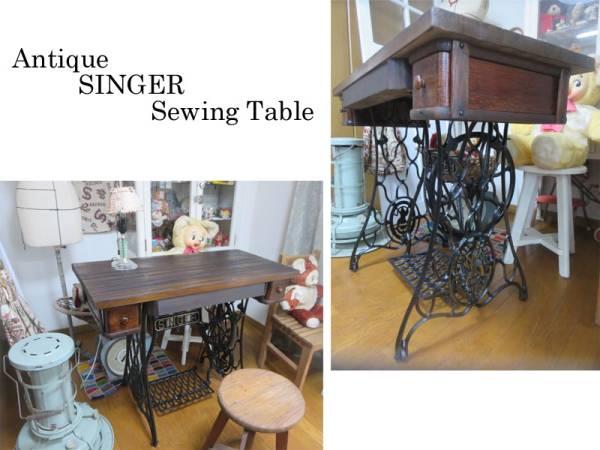即決*アンティーク*シンガー足踏みミシン脚のテーブル 作業台