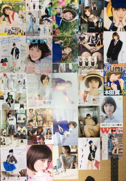 ◆本田翼◆切り抜き40ページ◆ グッズの画像