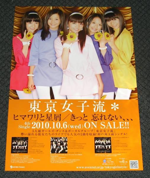 東京女子流 [ヒマワリと星屑/きっと 忘れない、、、] 告知ポスター