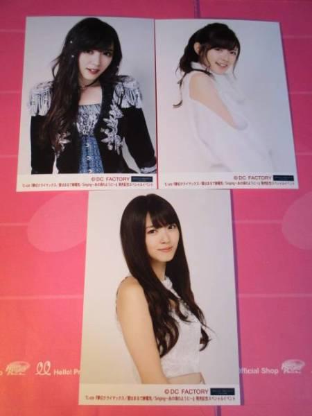 【鈴木愛理】℃-ute/夢幻クライマックス発売記念イベ/L版写真3種セット