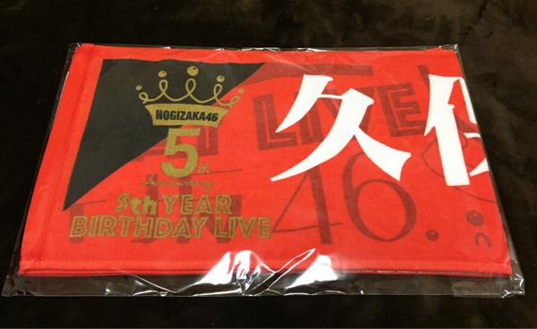 乃木坂46 5th YEAR BIRTHDAY LIVE 推しメンマフラータオル 久保史緒里