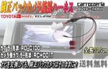 トヨタ純正 バックカメラ変換 配線 カロッツェリア AVIC-ZH07
