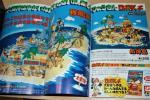 少年画報 1982年 増刊少年キング 6月28日号 超人ロック特集号 ロボダッチ 折り込みポスター