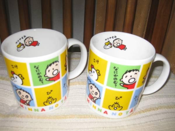 未使用 みんなのたあ坊 陶器製 マグカップ 2個セット グッズの画像