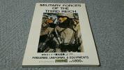 戰記 - 【古本】WWII ドイツ軍兵器集 ワイルドムック