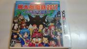 ☆送料無料☆ 3DS 桃太郎電鉄2017 たちあがれ日本!!(ケースあり)