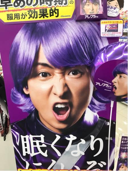 嵐・大野 智さん販促ディスプレイセット未使用品