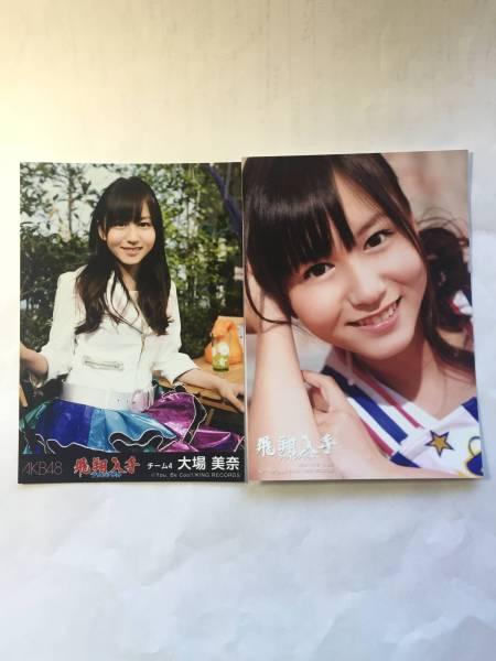 SKE48 大場美奈 生写真 フライングゲット 2枚組
