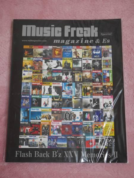 【新品・未開封】music freak magazine&Es Flash Back B'z XXV Memories II